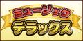 ミュージックデラックス[500円コース]