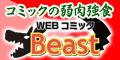 WEBコミックBeast(5000円コース)