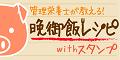 [初月10円]管理栄養士が教える!晩御飯レシピwithスタンプ[5000円コース]