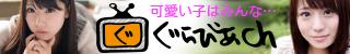 グラビアチャンネル(50円コース)