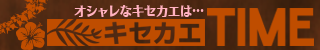 キセカエTIME(50円コース)