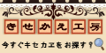 キセカエ工房[300円コース]