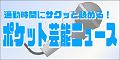 [初月10円]通勤時間にサクッと読める!ポケット芸能ニュース[5000円コース]