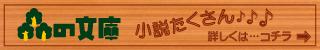 森の文庫(100円コース)
