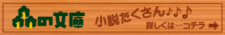 森の文庫(500円コース)