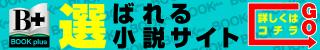 Bookplus(200円コース)
