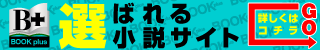 Bookplus(500円コース)