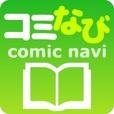 コミなび(2000円コース)