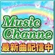 ミュージックチャンス[300円コース]