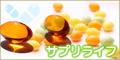 サプリライフ[500円コース]