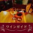 ワインガイド[5000円コース]