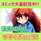 【SP対応】漫画モード(500円コース)