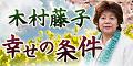 木村藤子幸せの条件[500円コース]