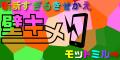 壁キメ[300円コース]