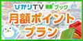 ひかりTVブック(5000円+雑誌読み放題サービス400円コース)