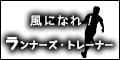 ランナーズ・トレーナー[500円コース]