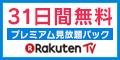31日間無料!Rakuten TVプレミアム見放題パック