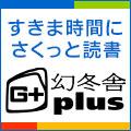 【PC対応】【SP対応】幻冬舎plus