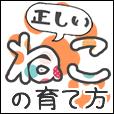 【SP対応】正しいねこの育て方(1000円コース)