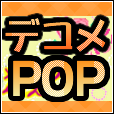 【SP対応】デコメPOP(2000円コース)