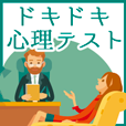 【SP対応】ドキドキ心理テスト(300円コース)