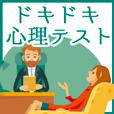 【SP対応】ドキドキ心理テスト(500円コース)