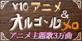 10円オルゴール&メロ_アニメ[300円コース]