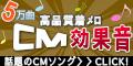 効果音¥8■CMメロ&オモロ効果音■[300円コース]