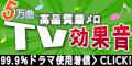 効果音¥8◆TVメロ&効果音◆取放題[300円コース]
