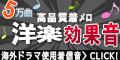 ¥8■洋メロ&クール効果音■[300円コース]