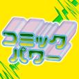 コミックパワー(200円コース)