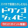 dwango.jp(500円コース以上)のポイント対象リンク