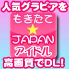 もぎたて★JAPANアイドル(500円コース)