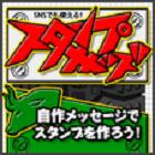 スタンプキッズ(300円コース)