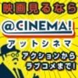 ★全額還元★アットシネマ(500円コース)