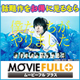 ★全額還元★ムービーフルPlus(500円コース)