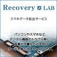 Recovery LAB【2,000円コース】