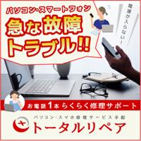 トータルリペア【1,000円コース】