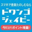 【SP対応】dwango.jp(500円コース以上)【Android】