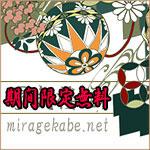 MIRAGE壁紙-蜃気楼-【2日間無料】[500円コース](スマホ限定)