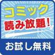 コミックパーク【7日間無料】[500円コース](スマホ限定)