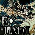 艶◆和風きせかえ(1000円コース)