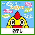 日テレマーケット(1000円コース)
