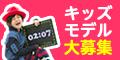 キッズモデル☆無料応募
