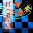 【SP対応】日本遺産集(5000円コース)