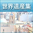 【SP対応】世界遺産集(5000円コース)