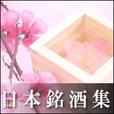 ★全額還元★【SP対応】日本銘酒集(500円コース