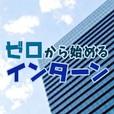 ★全額還元★【SP対応】ゼロから始めるインターン(500円コース)