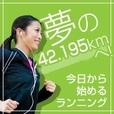 ★全額還元★ 【SP対応】夢の42.195kmへ!(500円コース)