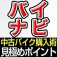 ★全額還元★【SP対応】バイナビ(500円コース)